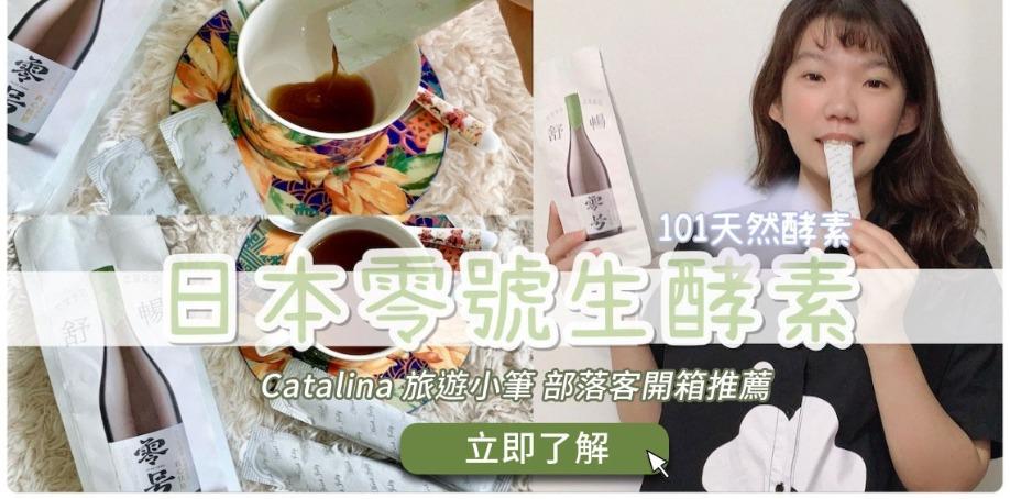 日本零號生酵素-101種高濃度蔬果酵素 Catalina 旅遊小筆 部落客開箱推薦