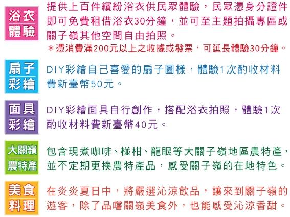 2018臺南關子嶺溫泉美食節